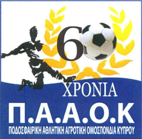 Σύσκεψη Σωματείων ΠΑΑΟΚ – Νέα Πρωταθλήματα ΠΑΑΟΚ 2019-2020